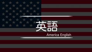 アメリカ英語