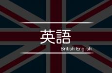 イギリス英語 まとめ