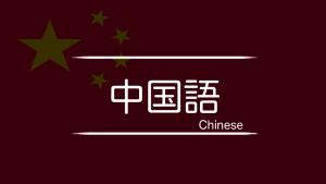 中国語 まとめ