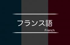 フランス語 まとめ