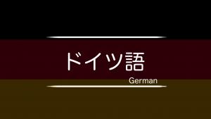 ドイツ語 まとめ