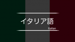 イタリア語 まとめ