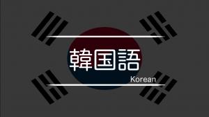 韓国語 まとめ