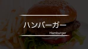 ハンバーガーを食べる音