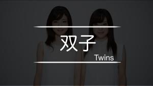 双子ASMR