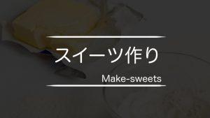 お菓子作り ASMR