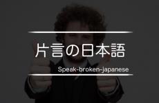 片言の日本語 ASMR