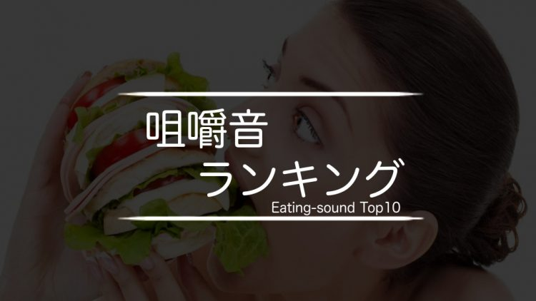 top10-eating-sound