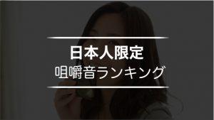 日本人 咀嚼音ランキング