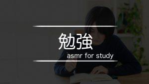 勉強が捗るASMR