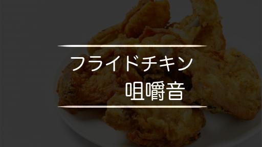 フライドチキンASMR動画 咀嚼音