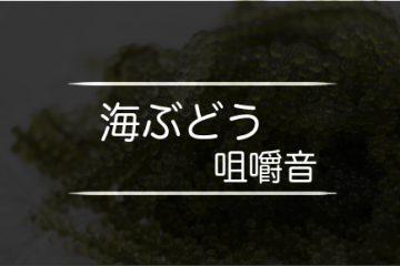海ぶどうを食べる音