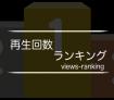 再生回数ランキング!人気ASMR動画トップ10!